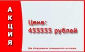 Акция. Специальная цена 455555 рублей. Цена действительна для оборудования находящегося на складе.